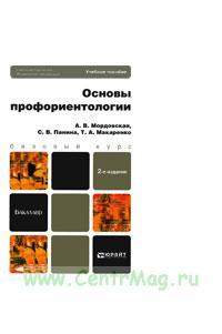 Основы профориентологии: учебдное пособие для бакалавров (2-е издание, исправленное и дополненное)