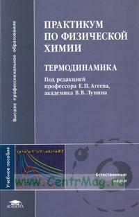 Практикум по физической химии. Термодинамика: учебное пособие