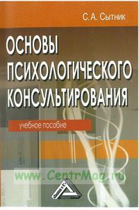 Основы психологического консультирования: учебное пособие (2-е изд.)