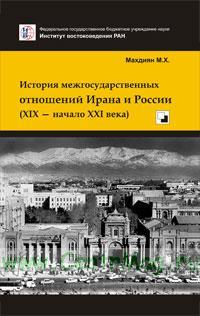 История межгосударственных отношений Ирана и России (XIX — начало XXI века)