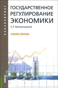 Государственное регулирование экономики: учебное пособие (5-е издание, стереотипное)