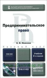 Предпринимательское право. Учебник для бакалавров. 2-е издание, переработанное и дополненное