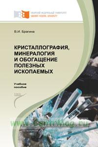 Кристаллография, минералогия и обогащение полезных ископаемых: учебное пособие