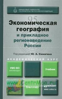 Экономическая география и прикладное регионоведение России: учебник