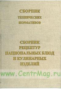 Сборник рецептур национальных блюд и кулинарных изделий. Сборник технических нормативов. Часть 5