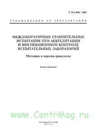 Р 50.4.006-2002 Межлабораторные сравнительные испытания при аккредитации и инспекционном контроле испытательных лабораторий. Методика и порядок проведения