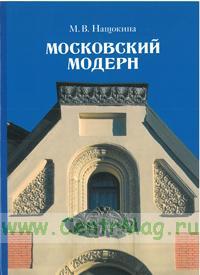 Московский модерн (4-е издание, с исправлениями и дополнениями)