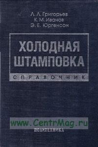 Холодная штамповка: Справочник