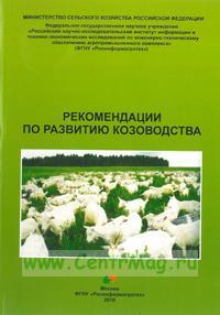 Рекомендации по развитию козоводства