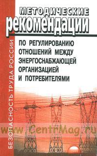 Методические рекомендации по регулированию отношений между энергоснабжающей организацией и потребителями 2019 год. Последняя редакция