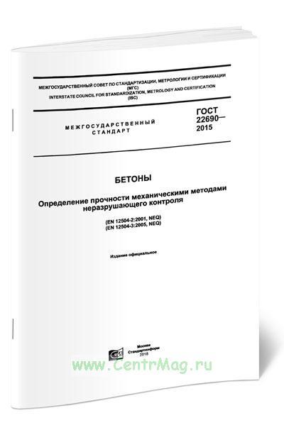 ГОСТ 22690-2015 Бетоны. Определение прочности механическими методами неразрушающего контроля 2019 год. Последняя редакция