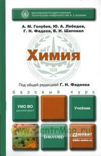 Химия: учебник для бакалавров