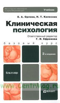 Клиническая психология (2-е издание, исправленное и дополненное)