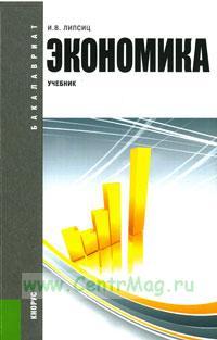 Экономика: учебник (3-е издание, стереотипное)