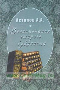 Воспоминания старого букиниста