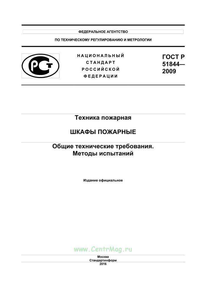 ГОСТ Р 51844-2001 Техника пожарная. Шкафы пожарные. Общие технические требования. Методы испытаний