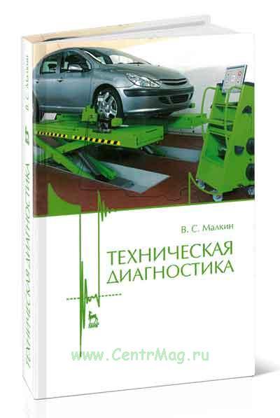 Техническая диагностика. 2-е издание, исправленное и дополненное