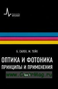 Оптика и фотоника. Принципы и применения. В 2-х томах. Том 1