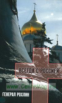 Генерал Рохлин всегда с Россией : роман+CD