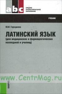 Латинский язык (для медицинских и фармацевтических колледжей и училищ): учебник (23-е издание, переаботанное)