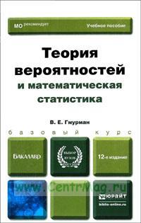 Теория вероятностей и математическая статистика: учебное пособие (12-е издание)