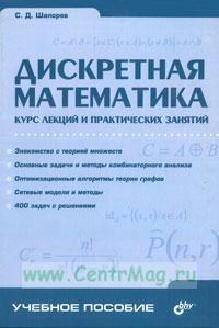 Дискретная математика. Курс лекций и практических занятий