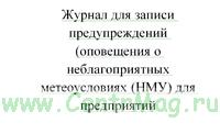Журнал для записи предупреждений (оповещения о неблагоприятных метеоусловиях (НМУ) для предприятий