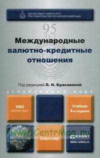 Международные валютно-кредитные отношения: учебник (4-е издание, переработанное и дополненное)