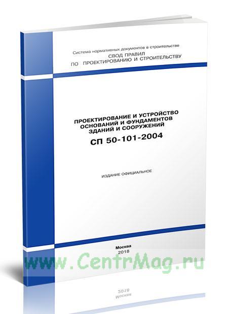 СП 50-101-2004 Проектирование и устройство оснований и фундаментов зданий и сооружений 2019 год. Последняя редакция