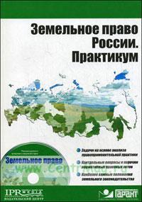 Земельное право России. Практикум (+CD-ROM)