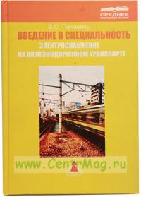 Введение в специальность. Электроснабжение на железнодорожном транспорте