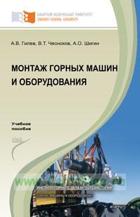Монтаж горных машин и оборудования: учебное пособие