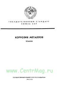 ГОСТ 5272-68 Коррозия металлов. Термины 2019 год. Последняя редакция