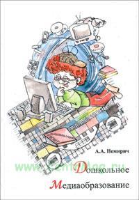 Дошкольное медиаобразование: учебное пособие