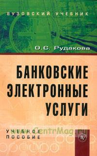 Банковские электронные услуги: Учебное пособие