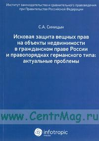 Исковая защита вещных прав на объекты недвижимости в гражданском праве России и правопорядках германского типа : актуальные проблемы