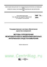 РМГ 74-2004 ГСИ Методы определения межповерочных и межкалибровочных интервалов средств измерений