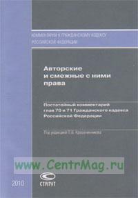 Авторские и смежные с ними права. Постатейный комментарий глав 70 и 71 Гражданского кодекса Российской Федерации