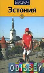 Эстония. Путеводитель с мини-разговорником