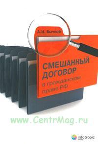 Смешанный договор в гражданском праве РФ