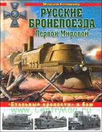 Русские бронепоезда Первой Мировой.