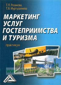 Маркетинг услуг гостеприимства и туризма: Практикум
