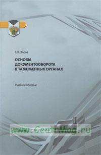 Основы документооборота в таможенных органах: учебное пособие