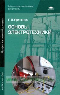 Основы электротехники: учебное пособие. 2-е изд