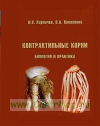 Контрактильные корни: биология и практика