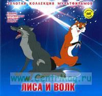 Золотая коллекция мультфильмов. Выпуск 16. Лиса и волк (книга с DVD )
