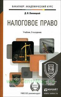 Налоговое право. Учебник для академического бакалавриата. 2-е издание, переработанное и дополненное