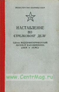 Наставление по стрелковому делу. 7,62-мм модернизированный автомат Калашникова (АКМ и АКМС) (издание третье, исправленное и дополненное)