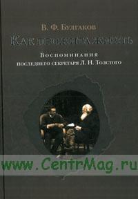 Как прожить жизнь: воспоминания последнего секретаря Л.Н.Толстого