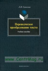 Переводческое преобразование текста: учебное пособие